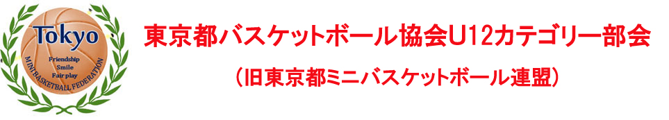 東京都バスケットボール協会 U12 カテゴリー部会